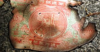 Chinese Money. Photo Credit: Flickr (epSos.de) Creative Commons.