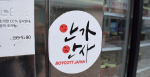 Many South Korea stores now boycott Japanese goods. Public Domain.
